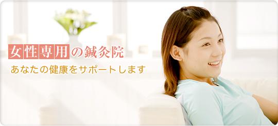 女性専用の鍼灸院 あなたの健康をサポートします